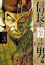 表紙: 信長を殺した男~本能寺の変 431年目の真実~ 3 (ヤングチャンピオン・コミックス) | 明智憲三郎