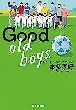 表紙: Good old boys (集英社文庫)   本多孝好