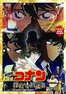 劇場版 名探偵コナン 探偵たちの鎮魂歌(レクイエム) [DVD]