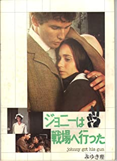映画パンフレット 「ジョニーは戦場へ行った」 監督 ドルトン・トランボ 出演 ティモシー・ボトムズ キャシー・フィール