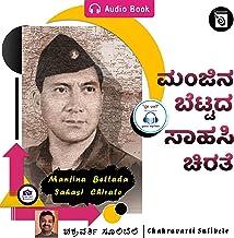 Manjina Bettada Sahasi Chirate (Kannada Edition)