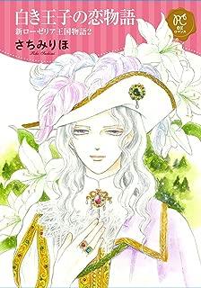 白き王子の恋物語 新ローゼリア王国物語2 (プリンセス・コミックス DX ロマンス)