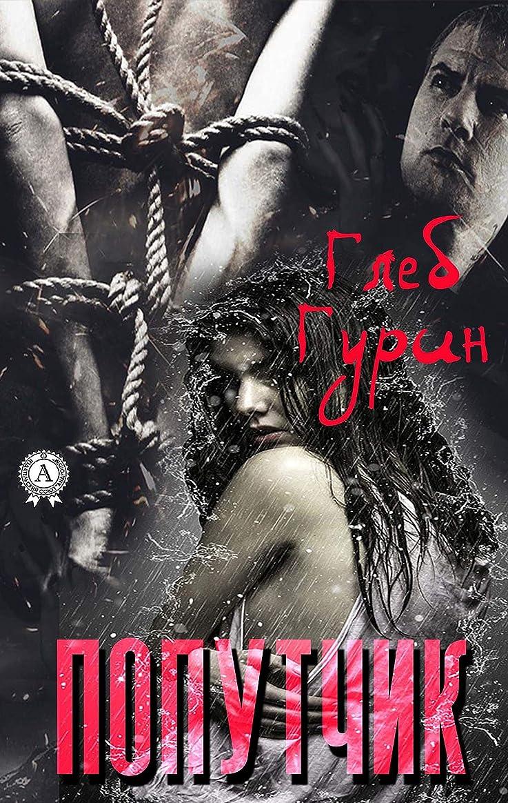 帰するわずかなどれПопутчик (Russian Edition)