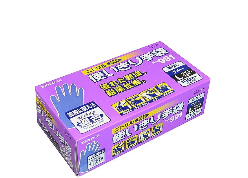 酸症候群微生物モデルローブ NO991 ニトリル使い切り手袋 100枚 ブルー L