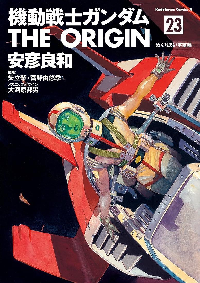対応一月エキサイティング機動戦士ガンダム THE ORIGIN(23) (角川コミックス?エース)