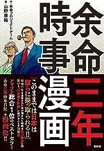 表紙: 余命三年時事漫画 (青林堂ビジュアル) | 山野車輪