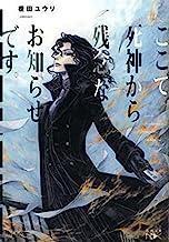 表紙: ここで死神から残念なお知らせです。(新潮文庫)   榎田 ユウリ