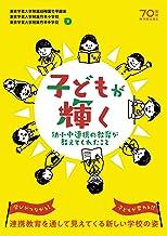 表紙: 子どもが輝く ―幼小中連携の教育が教えてくれたこと― | 東京学芸大学附属幼稚園竹早園舎