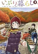 表紙: いぶり暮らし 3巻 (ゼノンコミックス)   大島千春