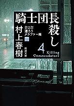 表紙: 騎士団長殺し―第2部 遷ろうメタファー編(下)―(新潮文庫) | 村上春樹
