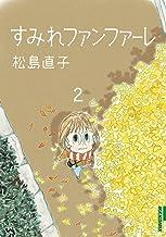 表紙: すみれファンファーレ(2) (IKKI COMIX)   松島直子