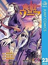 表紙: 食戟のソーマ 23 (ジャンプコミックスDIGITAL) | 佐伯俊