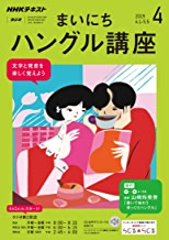 NHKラジオ まいにちハングル講座 2019年 4月号 [雑誌] (NHKテキスト)