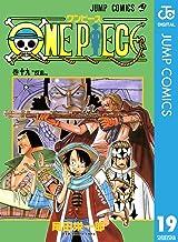 表紙: ONE PIECE モノクロ版 19 (ジャンプコミックスDIGITAL)   尾田栄一郎