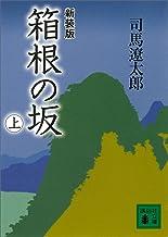 表紙: 新装版 箱根の坂(上) (講談社文庫)   司馬遼太郎