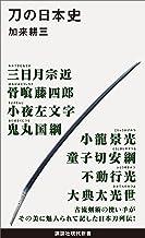 表紙: 刀の日本史 (講談社現代新書) | 加来耕三