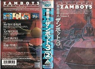 無敵超人ザンボット3 Volume.2 [VHS]