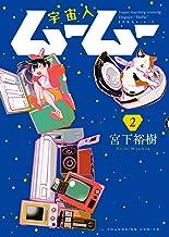 表紙: 宇宙人ムームー(2) (ヤングキングコミックス)   宮下裕樹