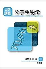 コア講義 分子生物学 Kindle版