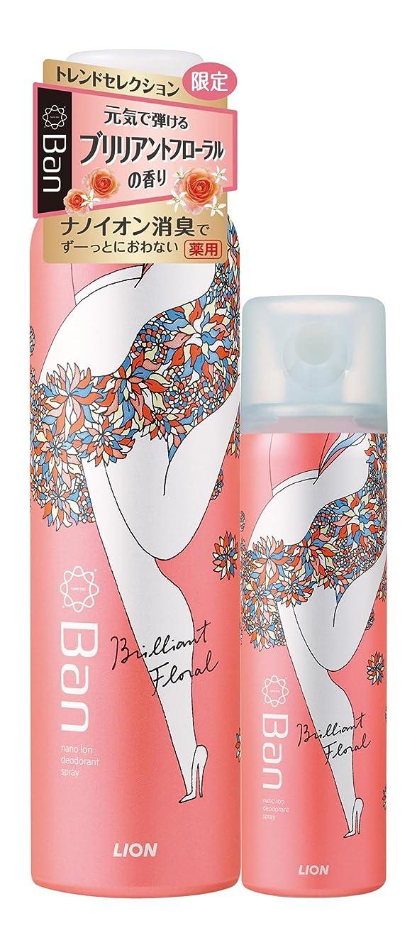 好奇心四メロディアスBan デオドラントパウダースプレー ブリリアントフローラルの香り ペアセール品 135g+45g (医薬部外品)