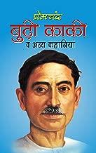 Boodhi Kaki (Hindi Edition) बूढी काकी व अन्य कहानियां (हिन्दी में)