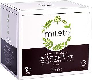mitete カフェインレスコーヒー ドリップパック AFC公式 (女性100人の声から生まれたおうちdeカフェ) 1箱(8g×10)【有機JAS認定】【メキシコ産】