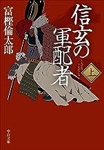 表紙: 信玄の軍配者(上) (中公文庫)   富樫倫太郎
