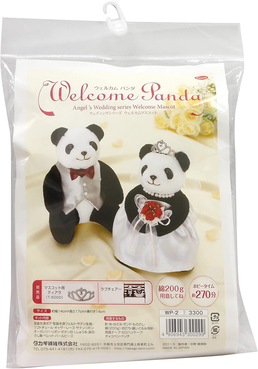 Panami handicraft kit  WelcomePanda welcome panda  WP-2 (japan import)