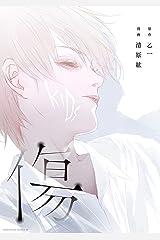 傷 (角川コミックス・エース) Kindle版