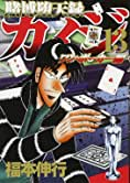 賭博堕天録カイジ ワン・ポーカー編(13) (ヤンマガKCスペシャル)