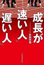 表紙: 成長が「速い人」「遅い人」 (日本経済新聞出版)   荻阪哲雄