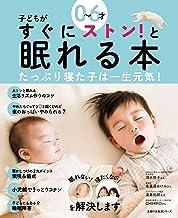 表紙: 0~6才 子どもがすぐにストン!と眠れる本 主婦の友生活シリーズ | 主婦の友社