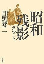 表紙: 昭和残影 父のこと (角川書店単行本) | 目黒 考二