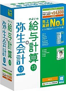 【旧商品】弥生会計 13 スタンダード バリューパック(+給与計算)