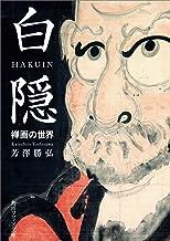 表紙: 白隠 禅画の世界 (角川ソフィア文庫)   芳澤 勝弘