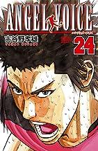 表紙: ANGEL VOICE 24 (少年チャンピオン・コミックス) | 古谷野孝雄