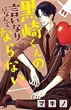 表紙: 黒崎くんの言いなりになんてならない(11) (別冊フレンドコミックス) | マキノ