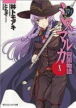 表紙: ミスマルカ興国物語 X (角川スニーカー文庫) | 林 トモアキ