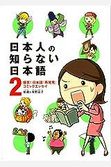 日本人の知らない日本語 2 爆笑! 日本語「再発見」コミックエッセイ Kindle版