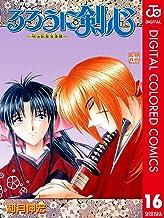 表紙: るろうに剣心―明治剣客浪漫譚― カラー版 16 (ジャンプコミックスDIGITAL) | 和月伸宏
