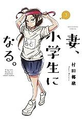 妻、小学生になる。 3巻 (芳文社コミックス) Kindle版