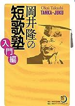 表紙: 岡井隆の短歌塾 入門編 (角川短歌ライブラリー)   岡井 隆