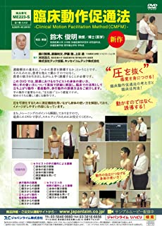 臨床動作促通法―Clinical Motion Facilitation Method(CMFM)―[理学療法 ME223-S 全1巻]