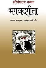 Bhagwatgita (Hindi Edition)