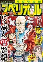 ビッグコミックスペリオール 2021年3号(2021年1月8日発売) [雑誌]