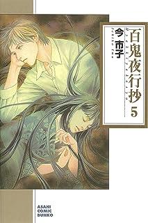 百鬼夜行抄 5 (朝日コミック文庫)
