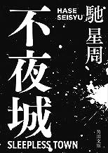 表紙: 不夜城 (角川文庫) | 馳 星周