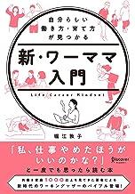 表紙: 自分らしい働き方・育て方が見つかる 新・ワーママ入門   堀江敦子