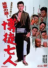 博徒七人 [DVD]