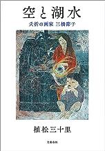 表紙: 空と湖水 夭折の画家 三橋節子 (文春e-book)   植松 三十里